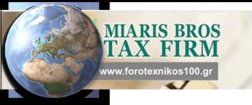 Φοροτεχνικός | Το  Δίκτυο Λογιστικών Οικονομικών και Ασφαλιστικών Υπηρεσιών