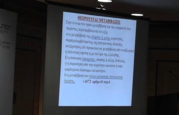 Ομιλία κ. Σειμένη ΕΕΑ – ΕΚΟΦΑΝ μέρος 3
