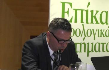 Ομιλία κ. Θράσου Μίαρη στη Φορολογική Εσπερίδα ΕΕΑ – ΕΚΟΦΑΝ