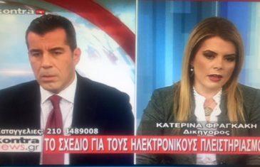 Η ΔΙΚΗΓΟΡΟΣ ΚΑΤΕΡΙΝΑ ΦΡΑΓΚΑΚΗ