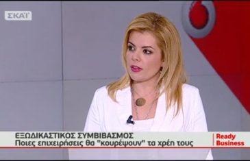 Η Δικηγόρος του Ιατρικού Συλλόγου Αθηνών Κ. Φραγκάκη στην ΕΡΤ για την ιατρική αμέλεια