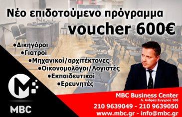 Δημοσιεύτηκε η απόφαση για το Voucher των 600ευρώ